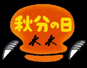 syuubunnohi